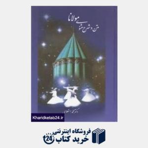 کتاب متن و شرح مثنوی مولانا 1 (7 جلدی)