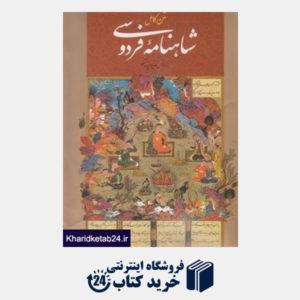 کتاب متن کامل شاهنامه فردوسی بر اساس نسخه چاپ مسکو