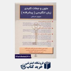 کتاب متون و جملات کلیدی زبان انگلیسی پیشرفته