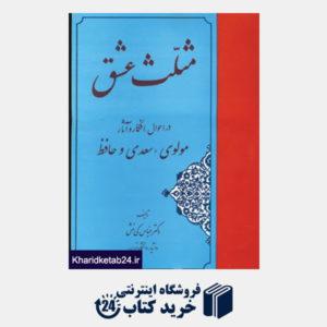 کتاب مثلث عشق (در احوال،افکار و آثار مولوی،سعدی و حافظ)