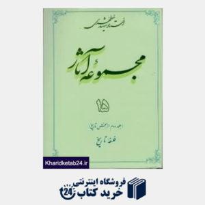 کتاب مجموعه آثار استاد شهید مطهری 15