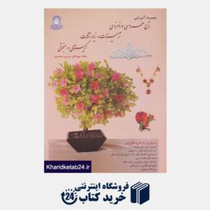 کتاب مجموعه آموزشی تاج عروسی و نامزدی،تزئینات و زیورآلات کریستالی و منجوقی