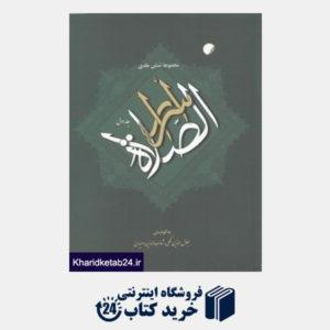 کتاب مجموعه اسرار الصلاة 1 (6 جلدی)