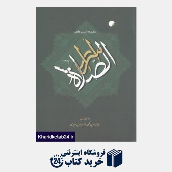 کتاب مجموعه اسرار الصلاة 2 (6 جلدی)