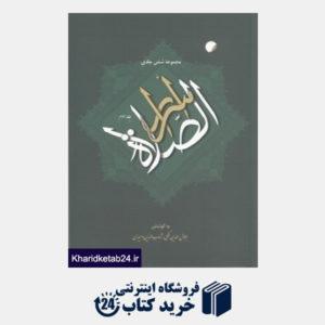 کتاب مجموعه اسرار الصلاة 3 (6 جلدی)