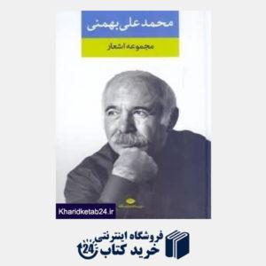 کتاب مجموعه اشعار محمدعلی بهمنی