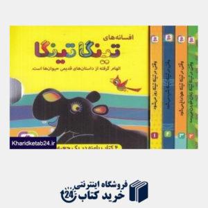 کتاب مجموعه افسانه های تینگا تینگا (4 جلدی با قاب)