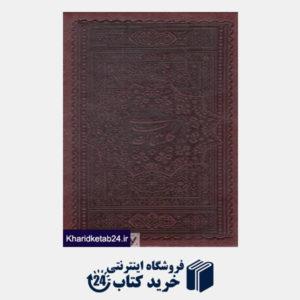 کتاب مجموعه بوستان و گلستان سعدی (2 جلدی طرح چرم پالتویی با قاب اسلامی)