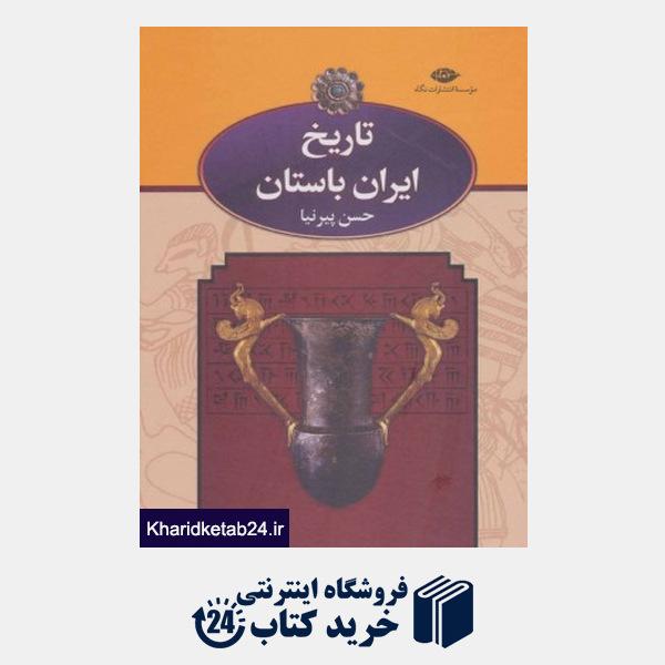 کتاب مجموعه تاریخ ایران باستان (3 جلدی با قاب)