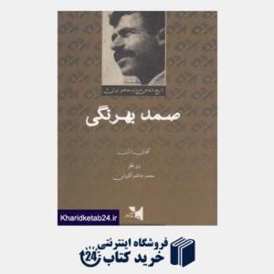کتاب مجموعه تاریخ شفاهی ادبیات معاصر ایران 2 (صمد بهرنگی)