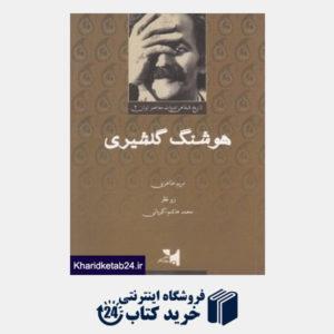کتاب مجموعه تاریخ شفاهی ادبیات معاصر ایران 3 (هوشنگ گلشیری)