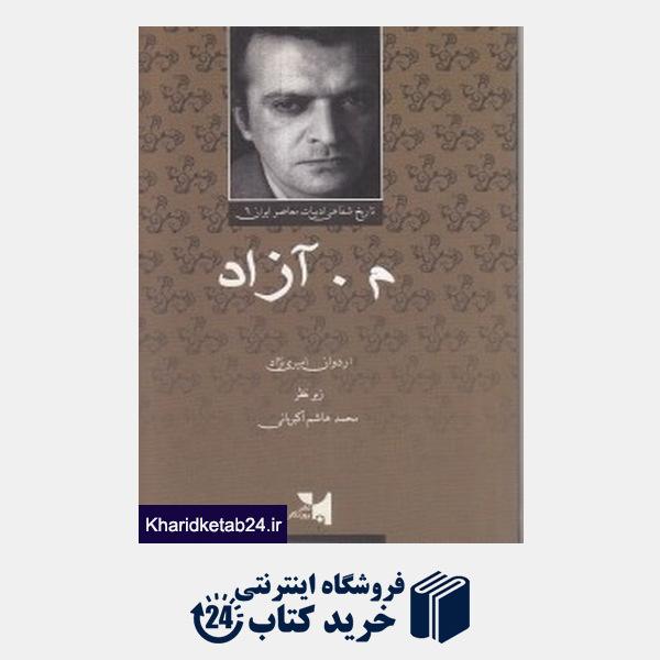 کتاب مجموعه تاریخ شفاهی ادبیات معاصر ایران 6 (م آزاد)