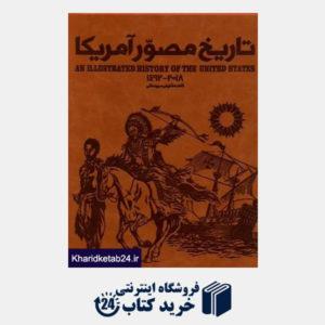 کتاب مجموعه تاریخ مصور آمریکا (3 جلدی)