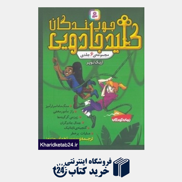 کتاب مجموعه جویندگان کلید جادویی (6 جلدی)