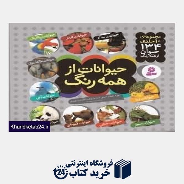 کتاب مجموعه حیوانات از همه رنگ (10 جلدی)