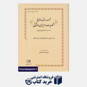 کتاب مجموعه رسائل و لوایح تحدید حدود ایران و عثمانی