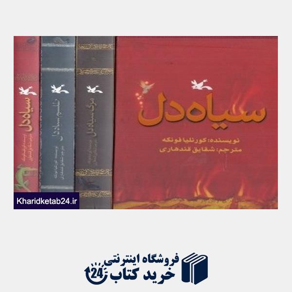 کتاب مجموعه سیاه دل (3 جلدی با قاب)