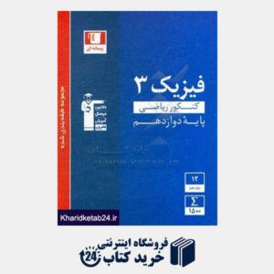 کتاب مجموعه طبقه بندی شده فیزیک 3 کنکور رشته ریاضی (پایه دوازدهم)