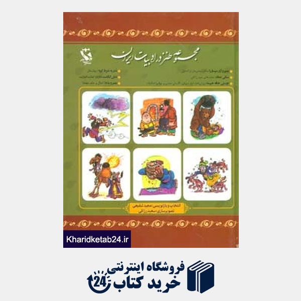 کتاب مجموعه طنز در ادبیات ایران