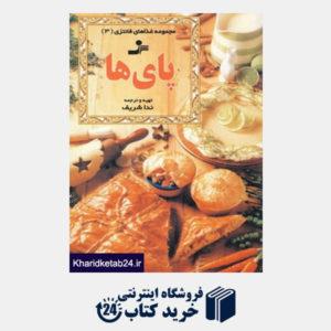 کتاب مجموعه غذاهای فانتزی 3 (پای ها)
