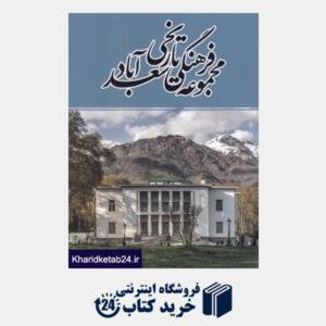 کتاب مجموعه فرهنگی تاریخی سعدآباد