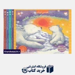 کتاب مجموعه قصه های خرس کوچولوی قطبی (4 جلدی با قاب)