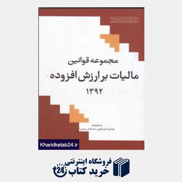 کتاب مجموعه قوانین مالیات برارزش افزوده 1396