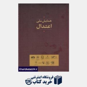 کتاب مجموعه مقالات همایش ملی اعتدال (7 جلدی با قاب)