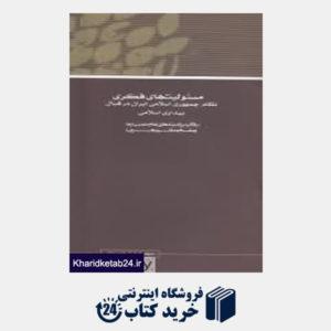 کتاب مجموعه مقالات همایش نظریه بیداری اسلامی 12