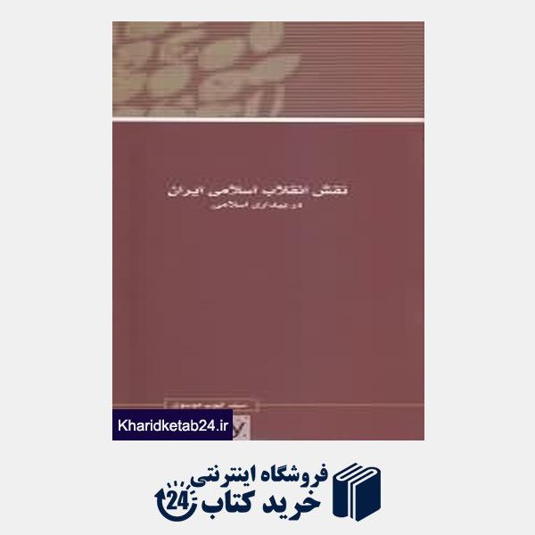 کتاب مجموعه مقالات همایش نظریه بیداری اسلامی 13