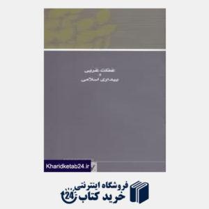 کتاب مجموعه مقالات همایش نظریه بیداری اسلامی 5