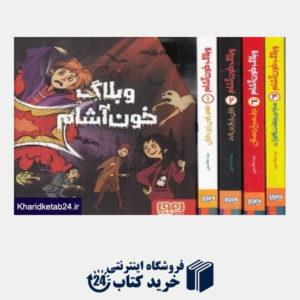 کتاب مجموعه وبلاگ خون آشام (4 جلدی با قاب)