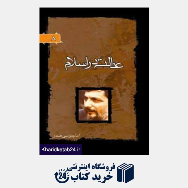 کتاب مجموعه پرتوها (10 جلدی)