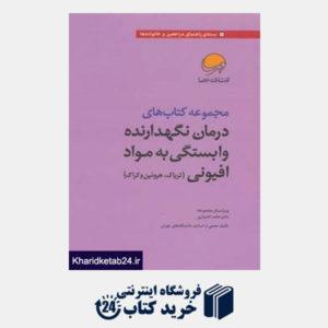 کتاب مجموعه کتاب های درمان نگهدارنده وابستگی به مواد افیونی (تریاک،هروئین و کراک)،(7جلدی)
