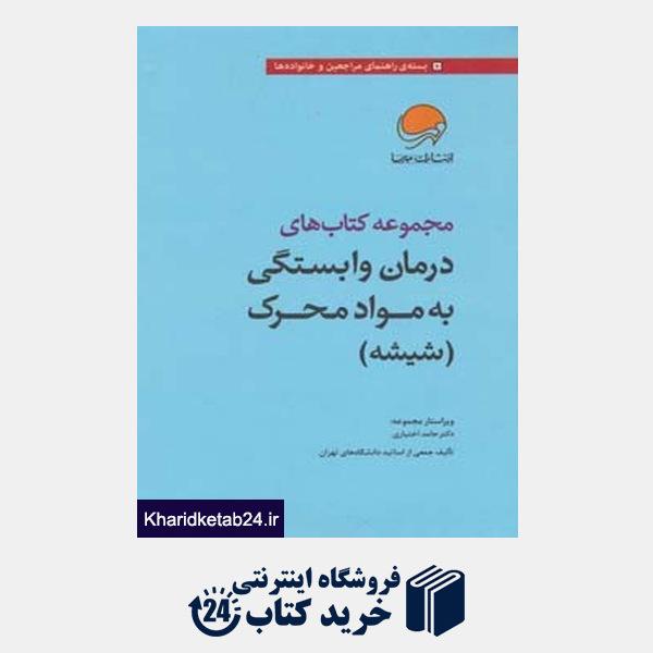 کتاب مجموعه کتاب های درمان وابستگی به مواد محرک (شیشه)،(7جلدی)