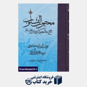 کتاب محبوب القلوب 1 (3 جلدی) (شرح حال حکمای پیش از اسلام)
