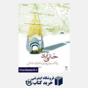 کتاب محله خانی آباد (زادگاه جهان پهلوان غلام رضا تختی)