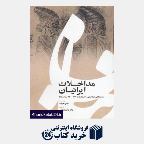 کتاب مداخلات ایرانیان (شاهنشاهی هخامنشی آتن و اسپارت قبل از میلاد)