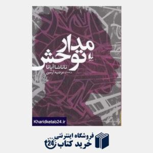 کتاب مدار توحش
