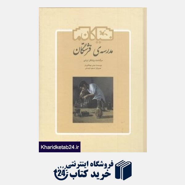 کتاب مدرسه فرشتگان (گالینگور) (سرگذشت پزشکان ایرانی) (نیاکان ما) (تصویرگر مسعود قره باغی)