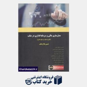 کتاب مدل سازی مالی و سرمایه گذاری در متلب (با CD)چ