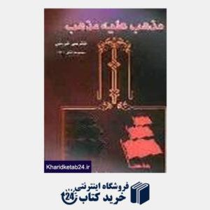 کتاب مذهب علیه مذهب