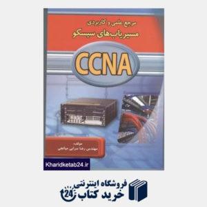 کتاب مرجع علمی و کاربردی مسیرهای سیسکو ccna