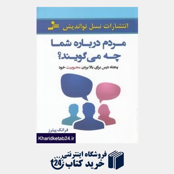 کتاب مردم درباره شما چه می گویند
