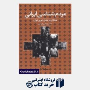 کتاب مردم شناسی ایرانی (تاملاتی در وضع امروز ایران)