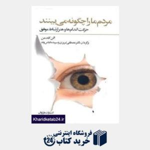 کتاب مردم ما را چگونه میبینند