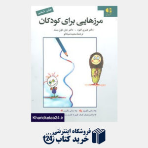 کتاب مرزهایی برای کودکان