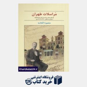 کتاب مرسلات طهران (نامه های مباشر میرزاحسین خان مبصرالسلطنه)