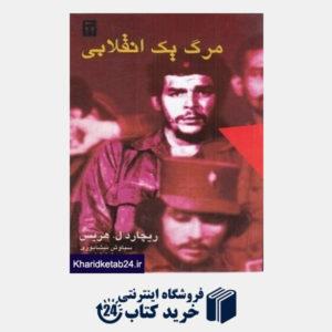 کتاب مرگ یک انقلابی