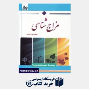 کتاب مزاج شناسی (ساحل گیسوم)